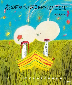あの日からの或る日の絵とことば 3・11と子どもの本の作家たち