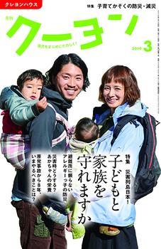 月刊クーヨン 2019年3月号