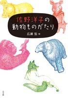 佐野洋子の動物ものがたり