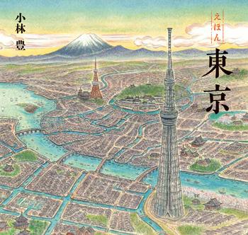 えほん 東京