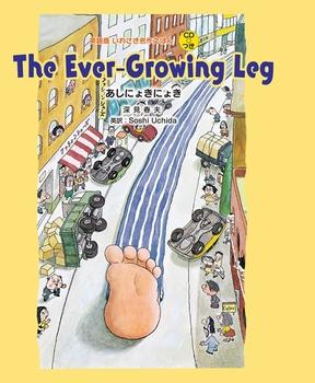 The Ever-Growing Leg あしにょきにょき