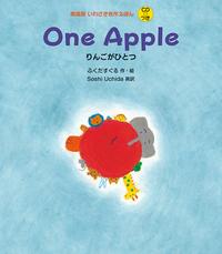 One Apple りんごがひとつ