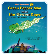 Green Pepper Man with the Green Cape グリーンマントのピーマンマン