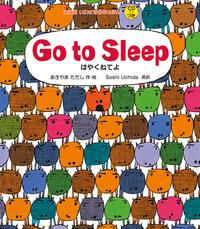 Go to Sleep はやくねてよ