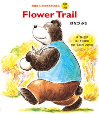 Flower Trail はなのみち