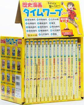 歴史漫画タイムワープシリーズ通史編BOXセット(全14巻セット)