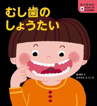 知ってびっくり!歯のひみつがわかる絵本 1.むし歯のしょうたい