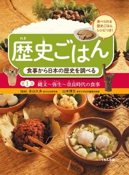 食事から日本の歴史を調べる(1) 縄文〜弥生〜奈良時代の食事