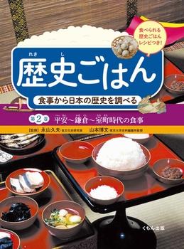 食事から日本の歴史を調べる(2) 平安〜鎌倉〜室町時代の食事