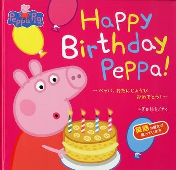 Happy Birthday Peppa!〜ペッパ、おたんじょうび おめでとう!〜