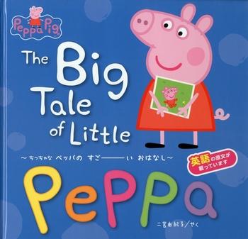 The Big Tale of Little 〜ちっちゃな ペッパの すご———い おはなし〜