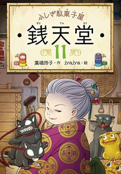 ふしぎ駄菓子屋 銭天堂(11)