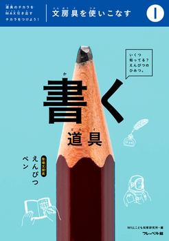 書く道具:えんぴつ・ペン