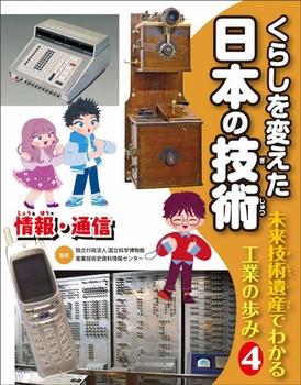 くらしを変えた日本の技術(4) 情報・通信
