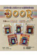 DOOR 208の国と地域がわかる国際理解地図(全5巻セット)
