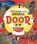 DOOR 208の国と地域がわかる国際理解地図(5) 南アメリカ・オセアニア