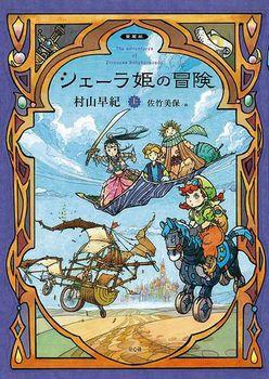 シェーラ姫の冒険(上) 愛蔵版