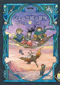 シェーラ姫の冒険(下) 愛蔵版