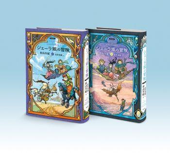 シェーラ姫の冒険 愛蔵版(全2巻セット)