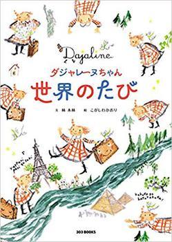 ダジャレーヌちゃん世界のたび(303 BOOKS)