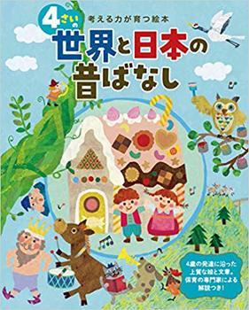 4さいの世界と日本の昔ばなし