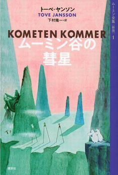 ムーミン全集 新版(1) ムーミン谷の彗星