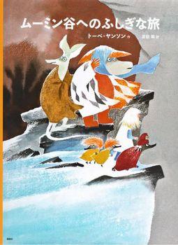 新版 トーベ・ヤンソンのムーミン絵本 ムーミン谷へのふしぎな旅