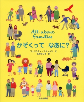 All about Families かぞくって なあに?
