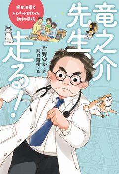 竜之介先生、走る! 熊本地震で人とペットを救った動物病院