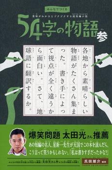 意味がわかるとゾクゾクする超短編小説 54字の物語 参