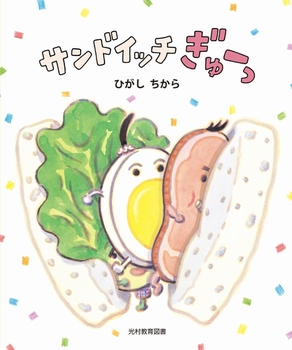 サンドイッチ ぎゅーっ