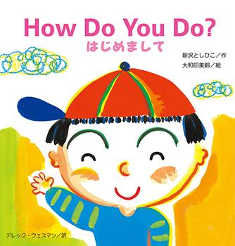 How Do You Do?  はじめまして