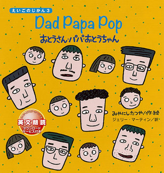 Dad Papa Pop  おとうさん・パパ・おとうちゃん