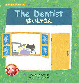 The Dentist はいしゃさん
