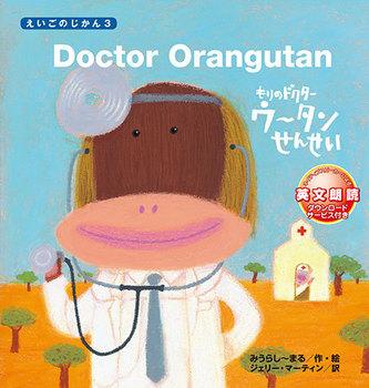 Doctor Orangutan もりの ドクター ウータンせんせい