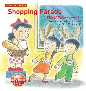 Shopping Parade おかいものパレード