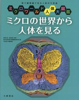 ミクロワールド人体大図鑑 ミクロの世界から人体を見る