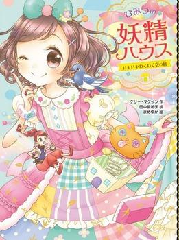 ひみつの妖精ハウス(8) ドキドキわくわく空の旅