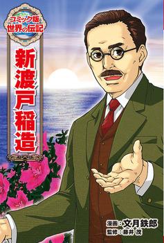 コミック版 世界の伝記(44) 新渡戸稲造