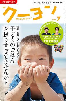 月刊クーヨン 2019年7月号