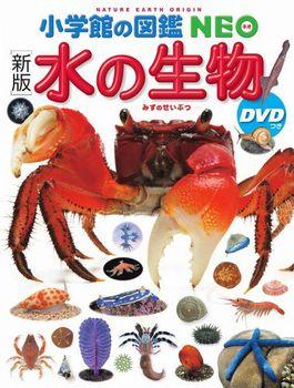 新版 小学館の図鑑NEO 水の生物 DVDつき