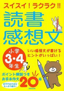 スイスイ!ラクラク!!読書感想文 小学3・4年生