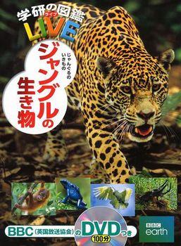 学研の図鑑LIVE 第19巻 ジャングルの生き物