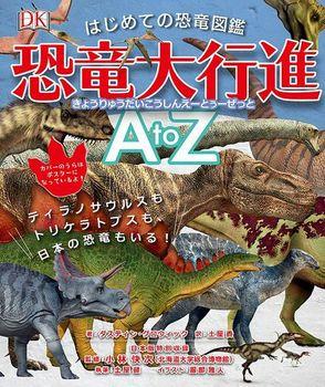 はじめての恐竜図鑑 恐竜大行進AtoZ