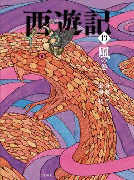 西遊記(13) 風の巻