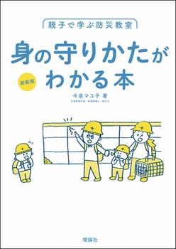 〈新装版〉親子で学ぶ防災教室 身の守りかたがわかる本