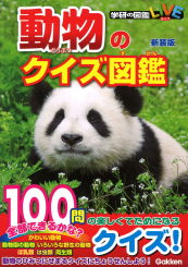 動物のクイズ図鑑 新装版