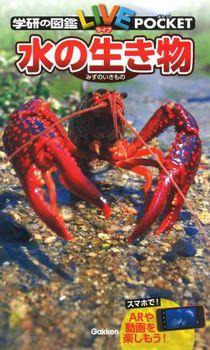 学研の図鑑LIVEポケット 水の生き物