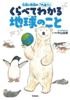 北極と南極のへぇ〜 くらべてわかる地球のこと