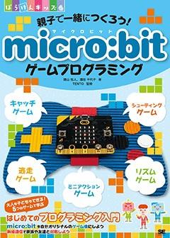 親子で一緒につくろう! micro:bitゲームプログラミング